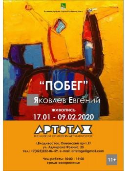 "January 17 - February 9, 2020, ""Escape"", Museum of Modern Art ""Artetage"", Vladivostok, Russia"
